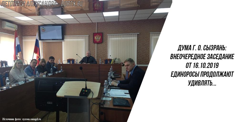 Единая Россия 2019 Сызрань - председатель комитета по физкультуре и спорту