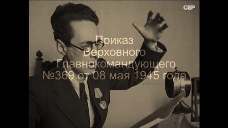 Юрий Левитан Внимание говорит Москва 9 Мая 1945 года