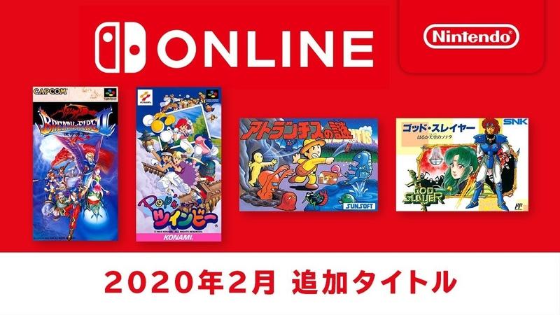ファミリーコンピュータ スーパーファミコン Nintendo Switch Online 追加タイトル 2020年2月