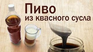 Пиво на квасном сусле!!! 12 литров за 150 рублей от канала Свой Среди Своих кулинария
