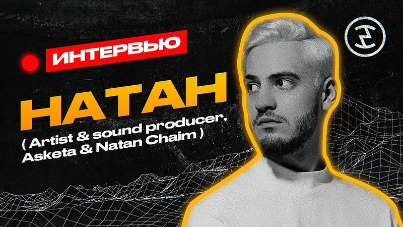 Интервью Asketa Natan Chaim (резиденты Hexagon, Don Diablo)