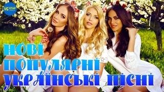 Нові популярні пісні. Збірка українських пісень.  Українська музика. Сучасні пісні 2021