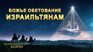 Христианский документальный фильм «Божье обетование израильтянам»