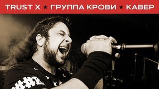 "Trust X - Группа крови (метал-кавер песни ""Кино"") клип"