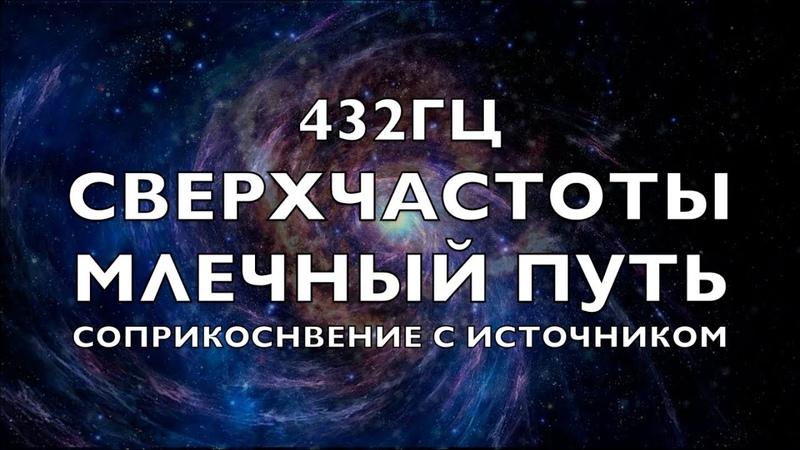 432Гц Сверхчастоты Млечный Путь Соприкосновение с Источником Очищение Самоисцеление