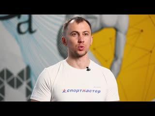 Тренировка №7 c PRO-экспертом Спортмастера Юрием Сафоновым