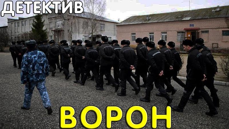 Бандитский фильм про зеков Ворон Гончие Русские детективы