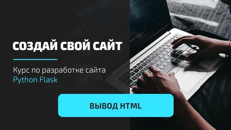 Python Flask уроки Создание блога 5 Вывод HTML