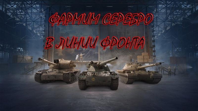 World of Tanks 18 ПОКАТАЕМ В ЛФ И В РАНДОМЕ ФАРМИМ СЕРЕБРО