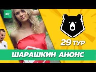 ПОСЛЕДНИЕ ИНТРИГИ / Шарашкин анонс 29-го тура