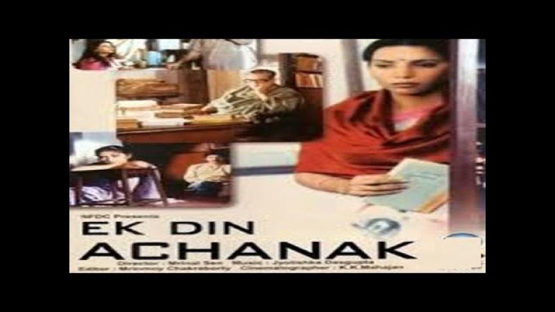 EK DIN ACHANAK   Superhit Art Movie   Shreeram Lagoo ,Shabana Azmi