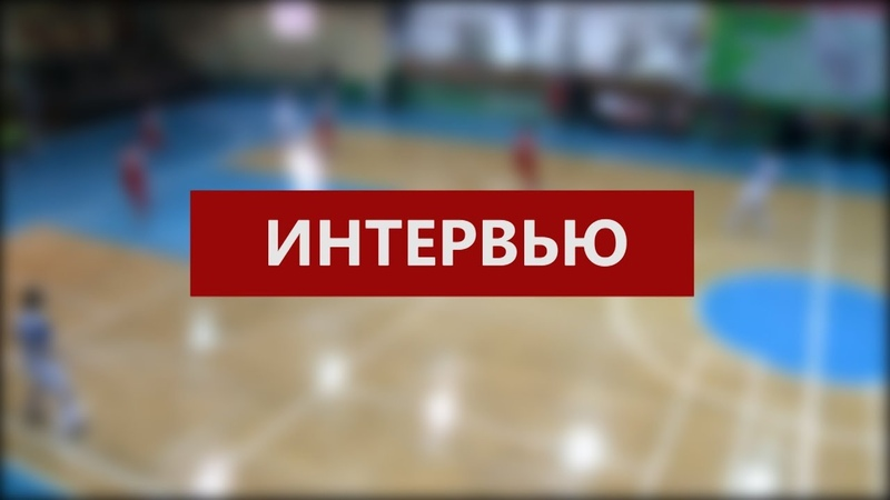 Алексей Бакулин о матче Скочинского vs Химик Монолит