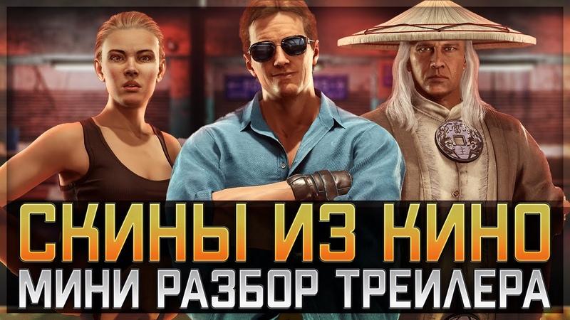 Скины из фильма Mortal Kombat Краткий разбор