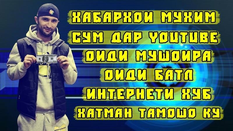 БАТЛ ЧИБА ОТМЕНИТ ШИД ОИДИ МУШОИРА ВА ХАБАРХОИ МУХИМ UGP Javlon 2018