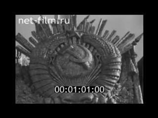 Государственный гимн Советского Союза - Центральное телевидение 1977 года