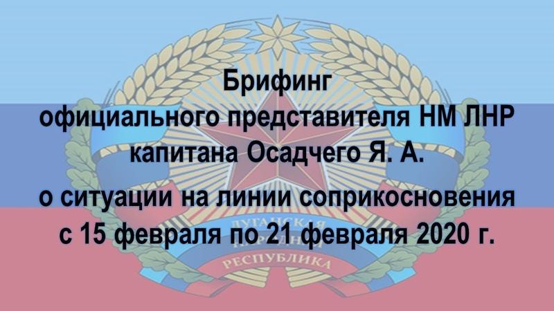 21 февраля 2020 г Брифинг официального представителя НМ ЛНР Осадчего Я А