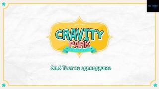 [РУС.САБ] Cravity Park ep.5