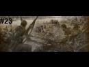 Прохождение глобального мода Polish army 1939-1945. Миссия 22. Всадники Бури. Ермаков Александр.