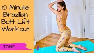 10-минутная бразильская подтяжка ягодиц. 💜10 Minute Brazilian Butt Lift Workout 💜