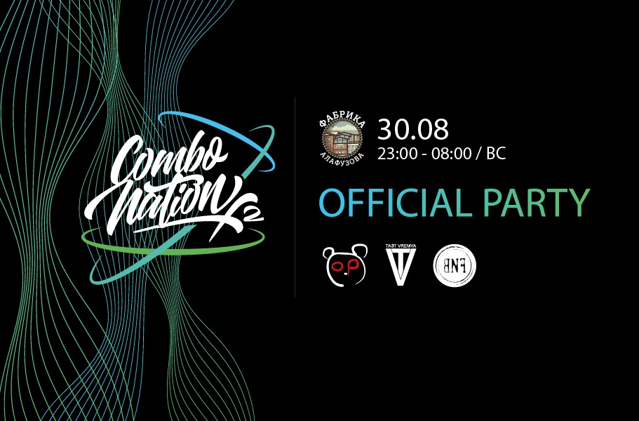Афиша Казань 30.08. COMBOnation Official Party