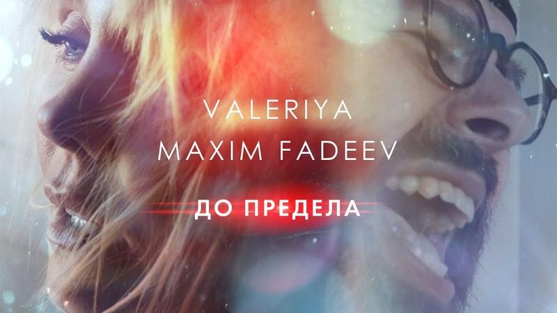 Валерия Максим Фадеев - До предела (Премьера клипа, 2020) 0
