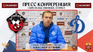 / Главный тренер «Динамо-2» (Москва) Александр Кульчий