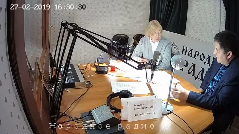 Народное радио прямой эфир 27 февраля 2019 г Программа Возвращение к истокам Елишева С О