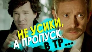 Шерлок Клоунс. Возвращение. [11] (Grekfilm)