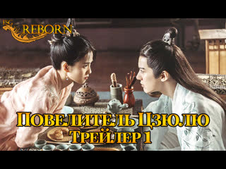 Fsg Reborn Повелитель Цзюлю | Jiu Liu Overlord - трейлер 1