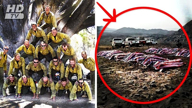 Америка еще никогда не теряла так много пожарных за одну операцию История отряда Гранитная гора