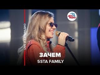 5sta Family - Зачем (LIVE @ Авторадио)