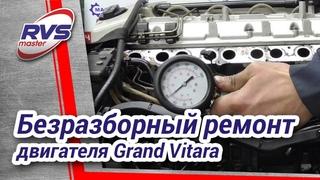 Присадка для бензиновых двигателей   Безразборный ремонт двигателя Сузуки Гранд Витара