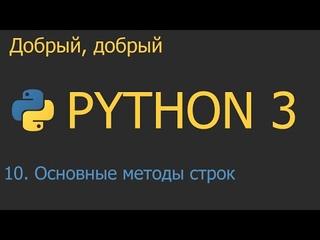 #10. Основные методы строк | Python для начинающих