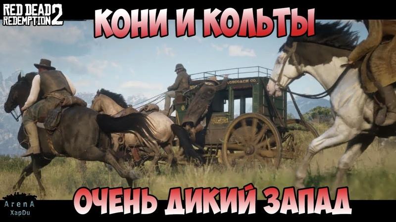 КАРТА СОКРОВИЩ ВРАЖДА КОНОКРАДОВ ГОНКИ И СТРЕЛЬБА НА КОНЯХ Red Dead Redemption 2