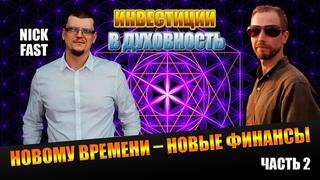 Новому ВРЕМЕНИ – новые ФИНАНСЫ /Инвестиции в духовность Часть 2 / Nick Fast / BitBon System