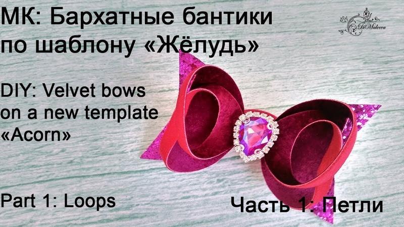 МК БАРХАТНЫЕ БАНТИКИ ПО ШАБЛОНУ ЖЕЛУДЬ Часть1 Петли DIY Velvet bows on a new template Acorn
