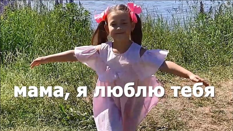 Мама Автор Мила Войс аранжировка Дмитрия Ушарук