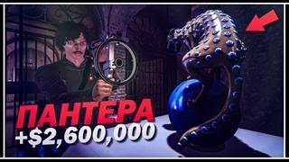 САМЫЙ БОЛЬШОЙ ЗАРАБОТОК В GTA ONLINE: СТАТУЯ ПАНТЕРЫ +$2,600,000   ОТВЕТЫ НА ВОПРОСЫ ПО ОГРАБЛЕНИЮ