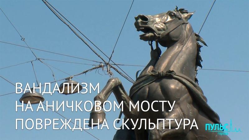 Очередной случай вандализма на Аничковом мосту Скульптура повреждена