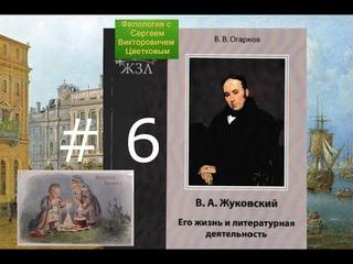 """В.А.Жуковский. Его жизнь и литературная деятельность. # 6 Элегия """"Сельское кладбище"""""""