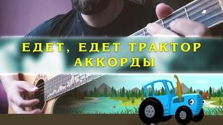 Как играть на гитаре - Едет, едет трактор (Синий Трактор аккорды)
