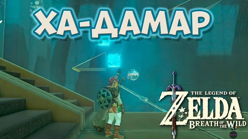Святилище Ха Дамар Западная Неклюда The Legend of Zelda Breath of the Wild Ha Dahamar Shrine