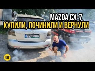 Mazda CX-7 с дымящим мотором - Это их слабое место? Оффроад Нива vs Мазда!!!