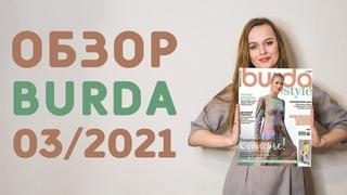 ОБЗОР ЖУРНАЛА БУРДА 03/2021: выкройки для школьной формы, женственный тренч