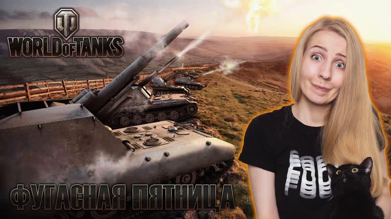 World of Tanks Фугасная пятница весьма вероятна арта и бабаха