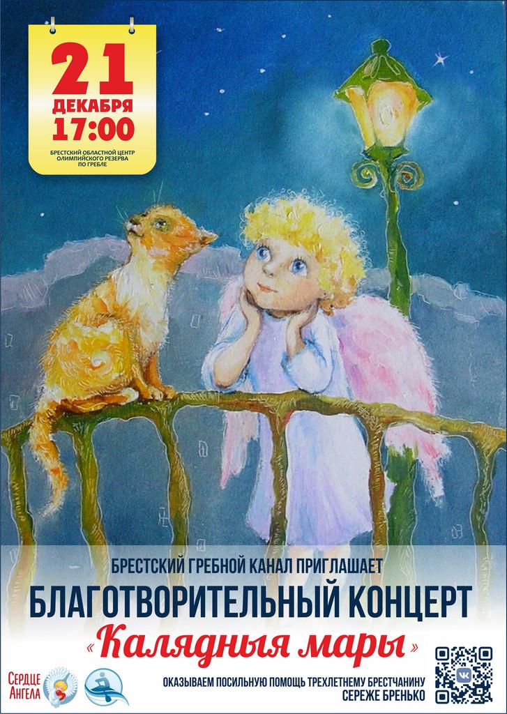 """Благотворительный концерт """"Калядныя мары"""" на Брестском гребном канале"""