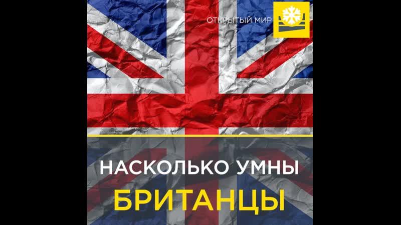 Насколько умны британцы