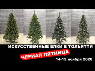 ЧЕРНАЯ ПЯТНИЦА 14-15 НОЯБРЯ ТЦ Вега 1 этаж, вход со стороны ДС Волгарь