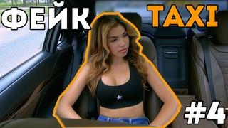 Фейк TAXI Катя #4