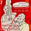Онлайн-концерт Дима Вагин и Борис Плотников